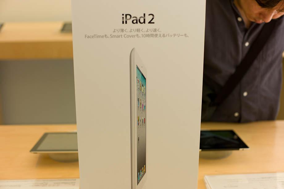 iPad 2 come to Tokyo