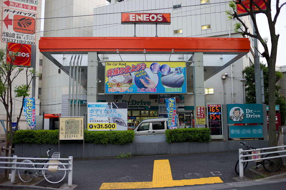 Eneos Gas Station in Nakameguro, Tokyo, Japan
