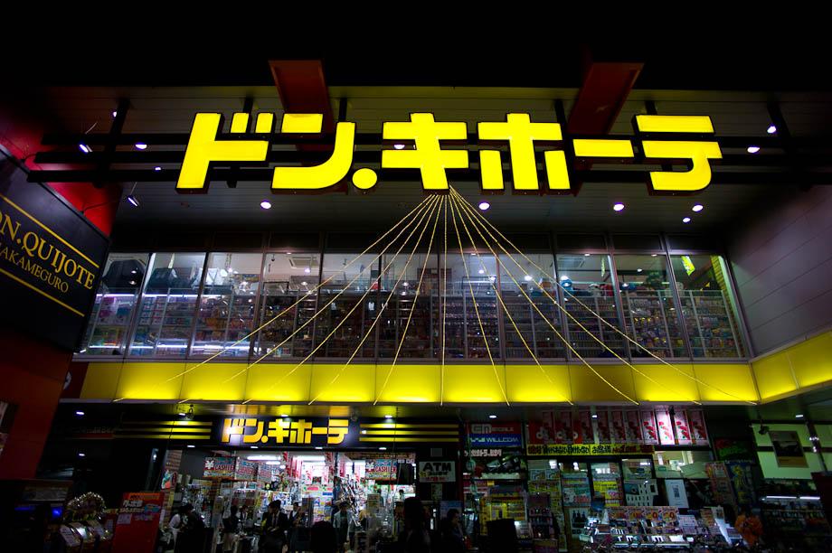 Don Quijote in Nakameguro, Tokyo, Japan