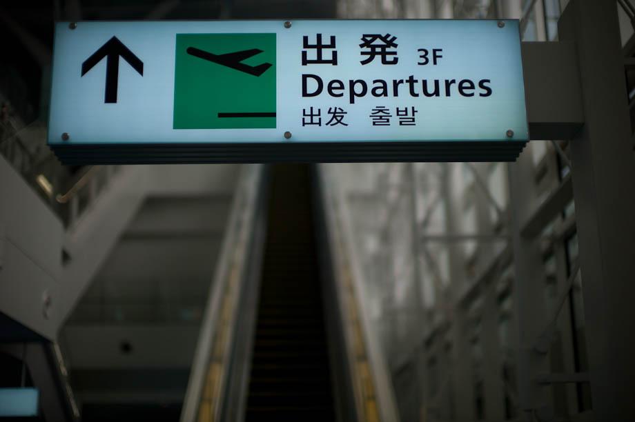 Departures at Haneda International Airport in Tokyo, Japan