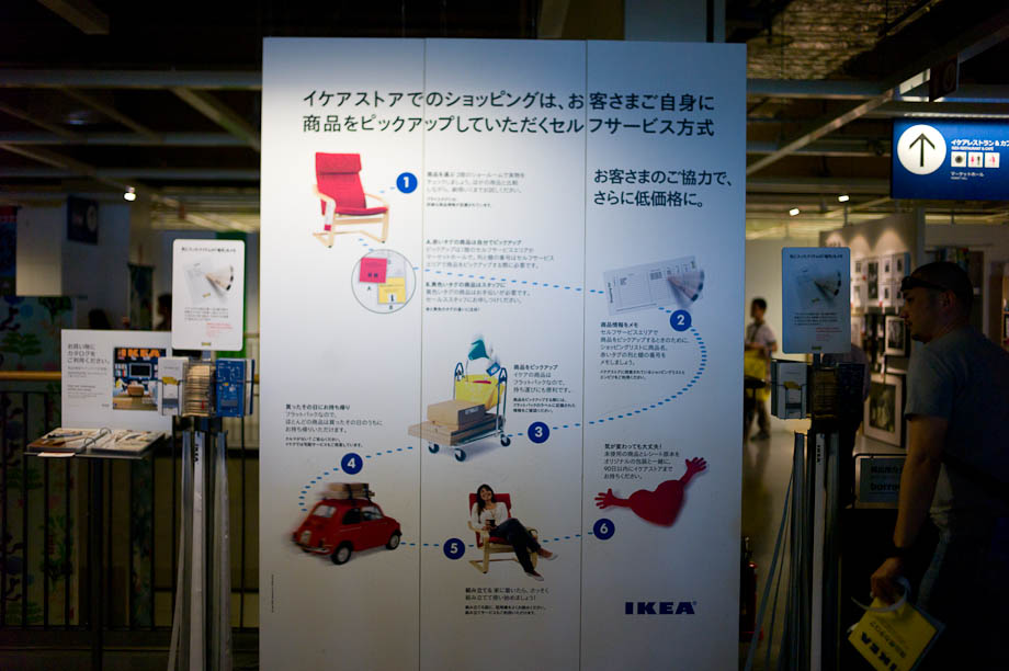 IKEA in Yokohama, Japan