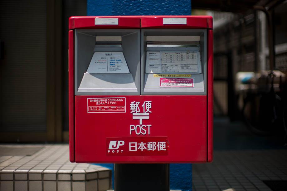 Post Box in Tokyo, Japan