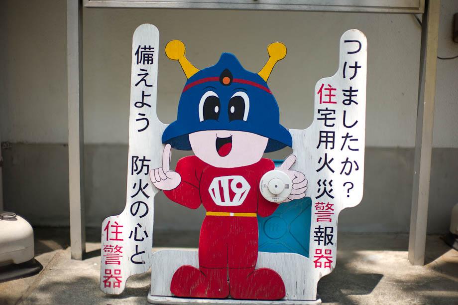 Kyuta the Tokyo Fire Department Mascot