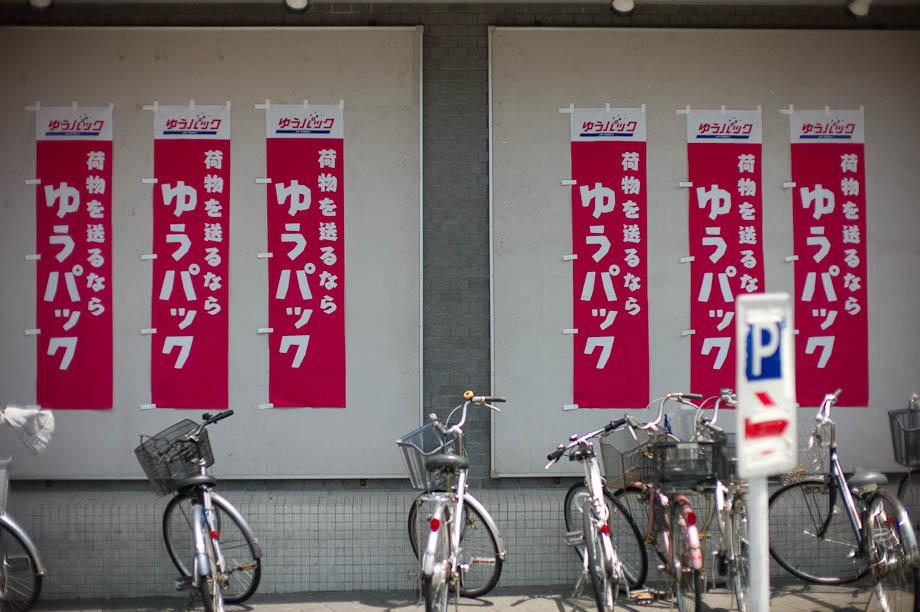 Meguro Post Office in Meguro-ku, Tokyo, Japan