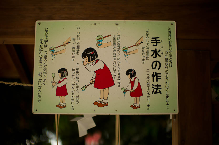 Instructions for how to wash your hands at a temple in Nakameguro, Tokyo, Japan
