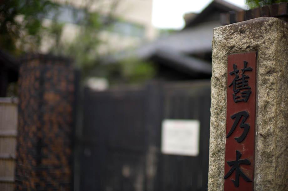 Roppongi-22.jpg