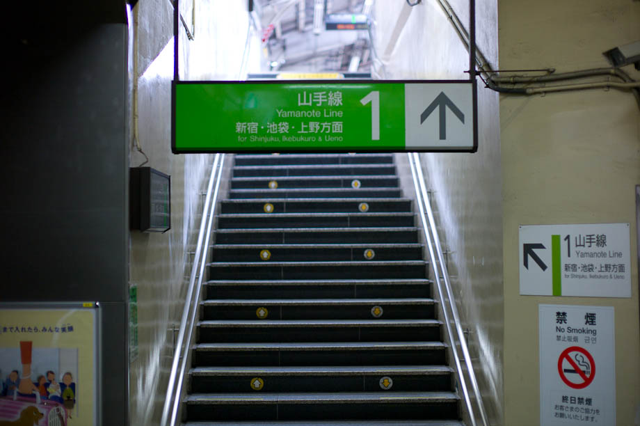 Yoyogi Station 代々木駅