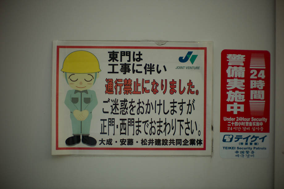 Japanese Construction Sign