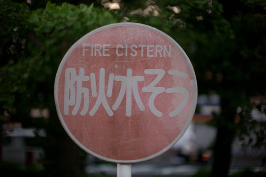 Fire Cistern