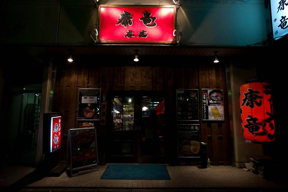 Ramen Shop in Nakameguro