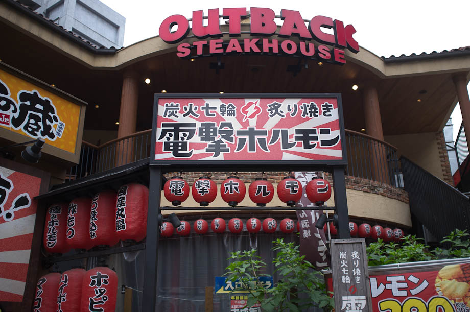 Outback Steak House in Shibuya