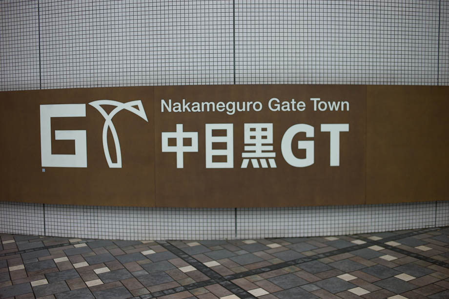 Nakameguro GT Square