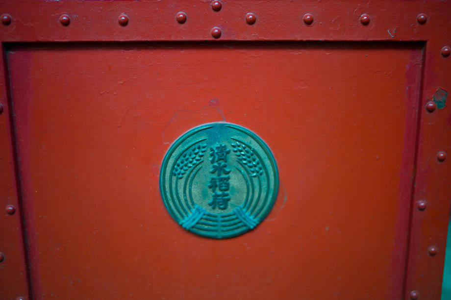 Temple on Meguro Dori