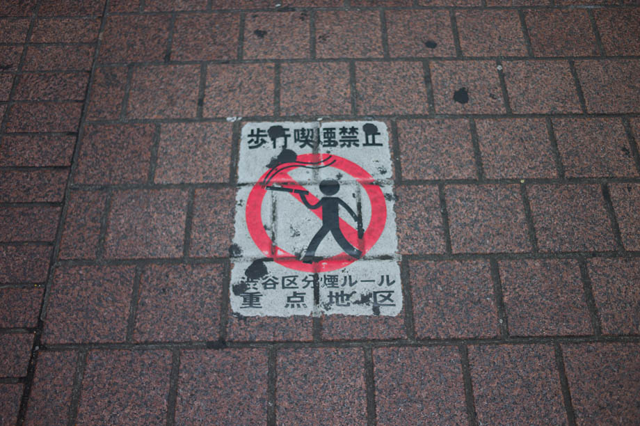 No Smoking Shibuya
