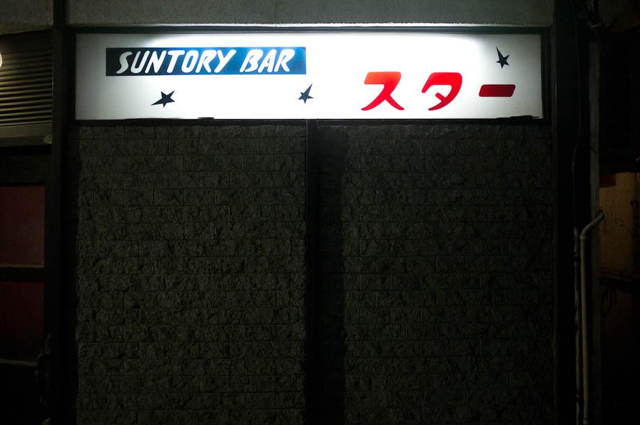 Suntory Bar