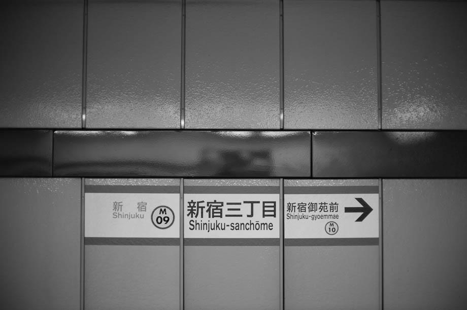 Shinjuku Sanchome