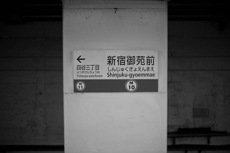 Shinjuku Gyoenmae