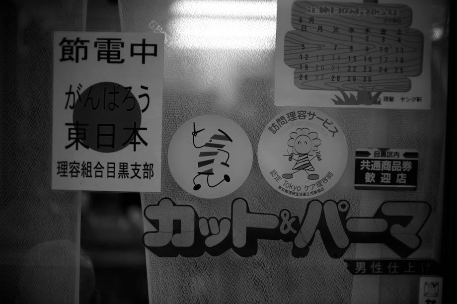Barber Shop in Jiyugaoka