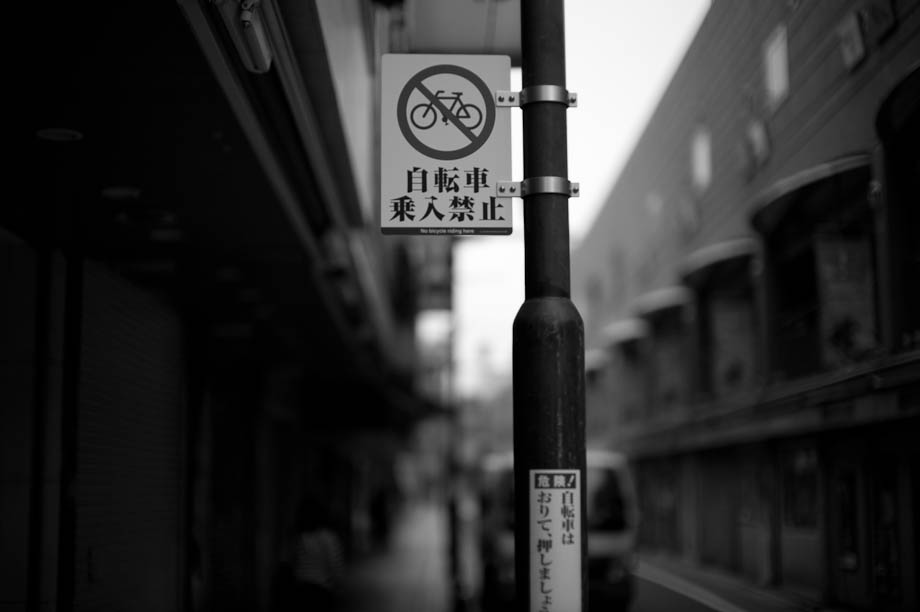 Bike Parking in Jiyugaoka