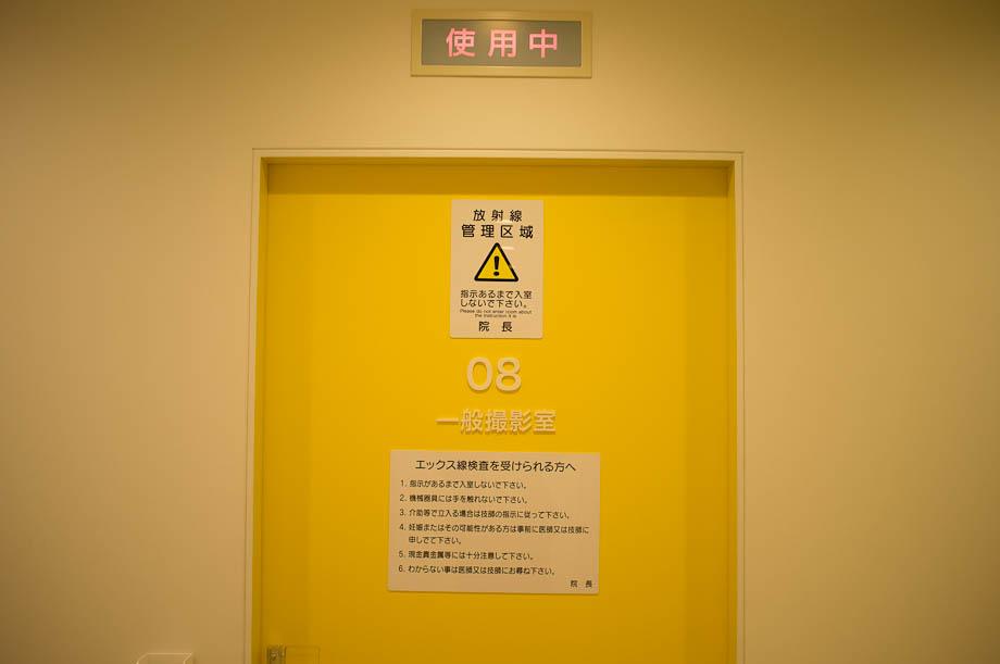 Shinjuku Nomura Building Clinic