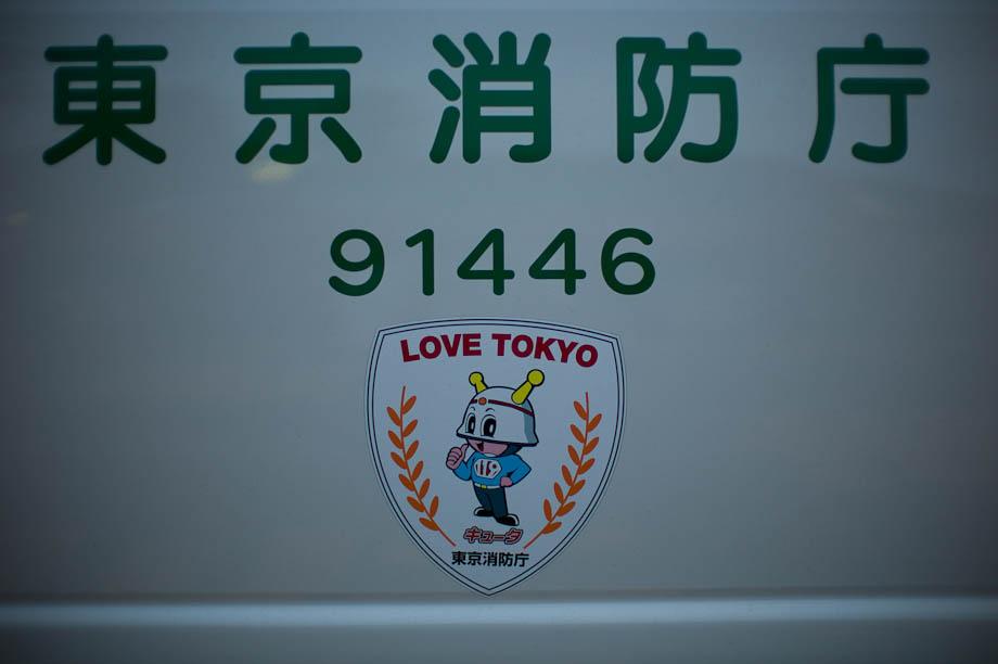 Tokyo Ambulance #91446