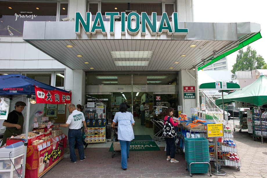 National Market in Hiroo