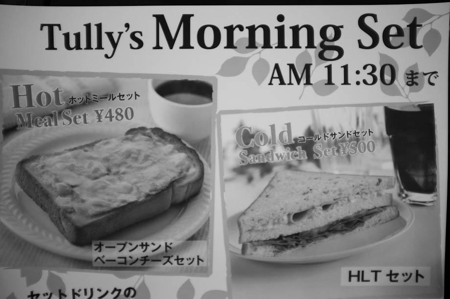 Tully's Breakfast in Tokyo