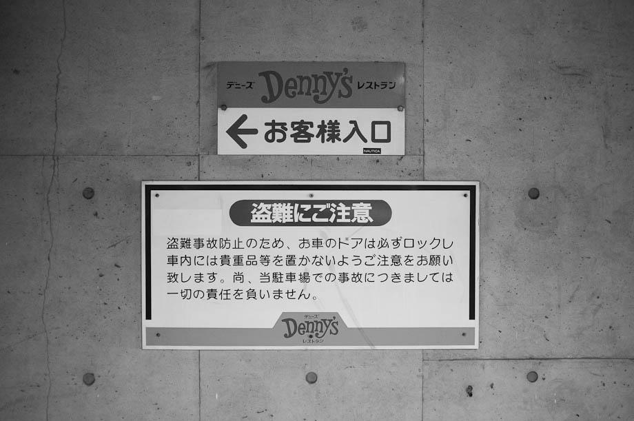 Denny's in Tokyo