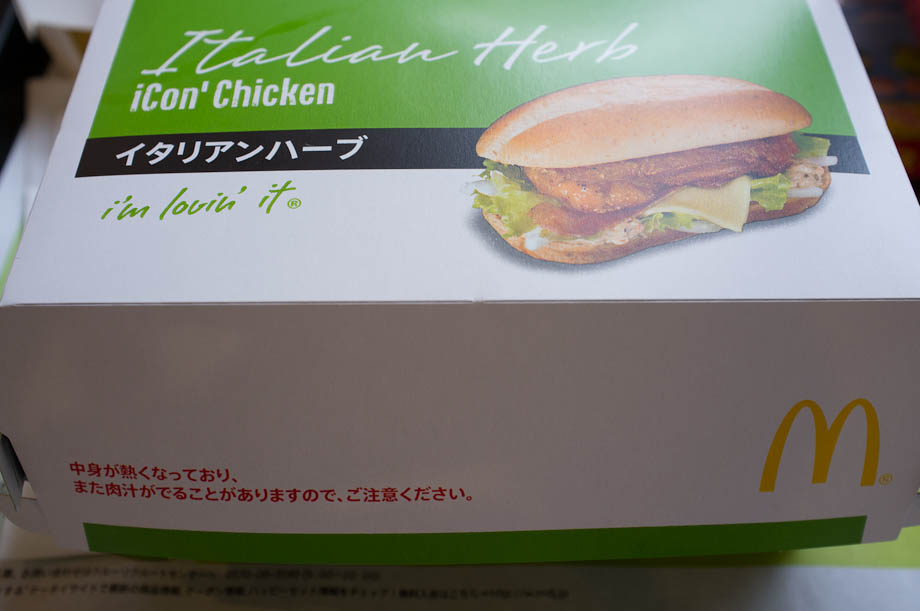 McDonald's Italian Herb iCon Chicken Sandwich
