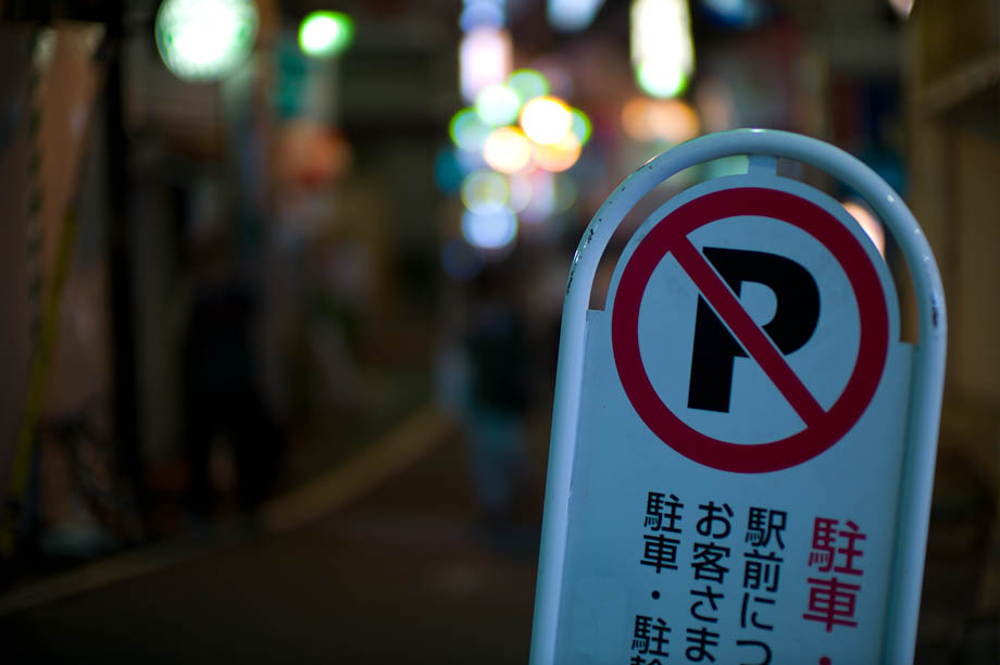 No Parking in Jiyugaoka