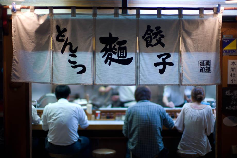 Noodle Shop in Jiyugaoka