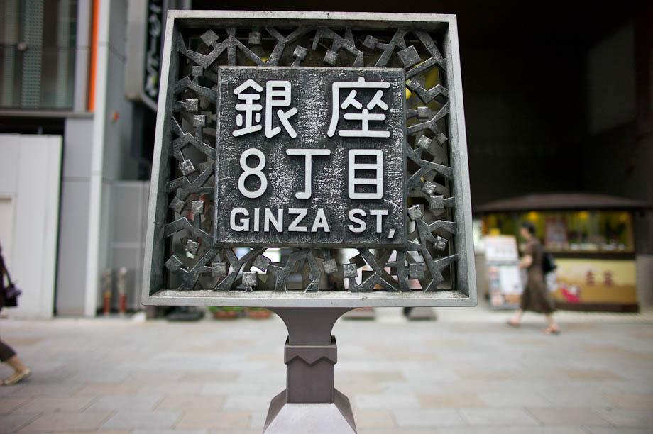 Ginza 8 Chome