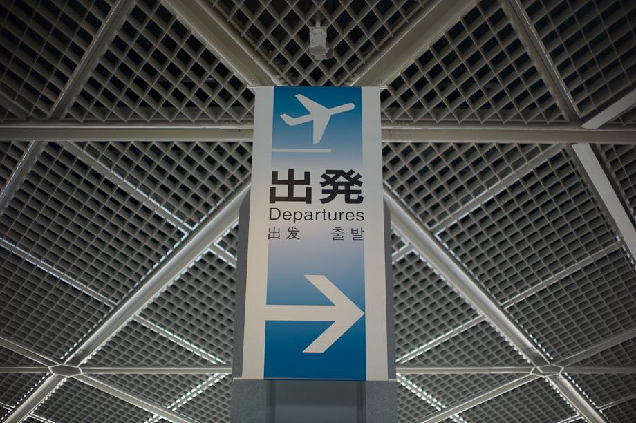 Narita Airport Departures
