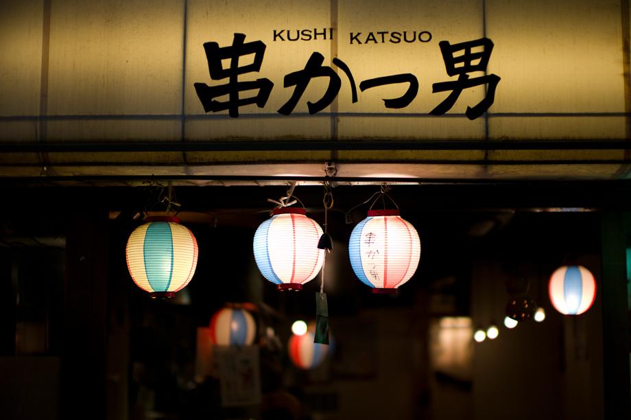 Kushi Katsuo in Roppoongi