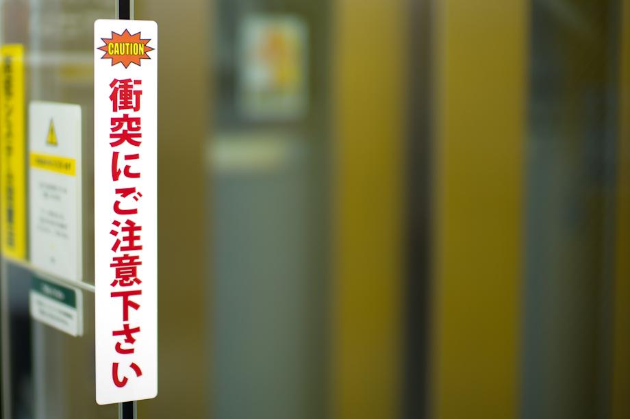 Yamada Denki in Shinjuku