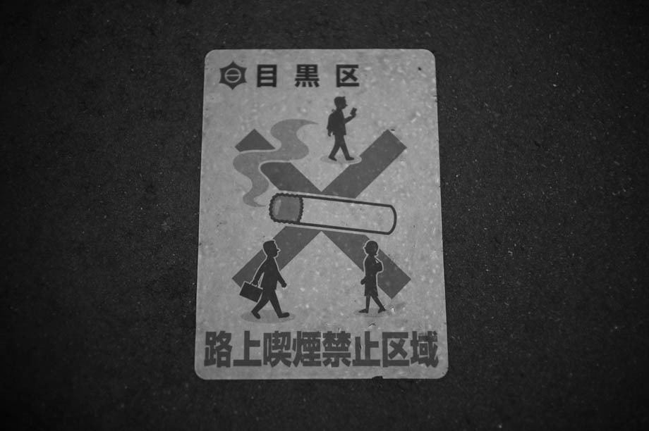 No Smoking in Jiyugaoka