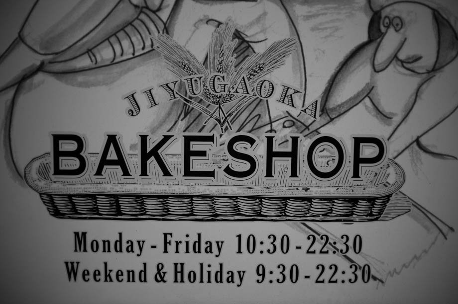 Bakeshop in Jiyugaoka