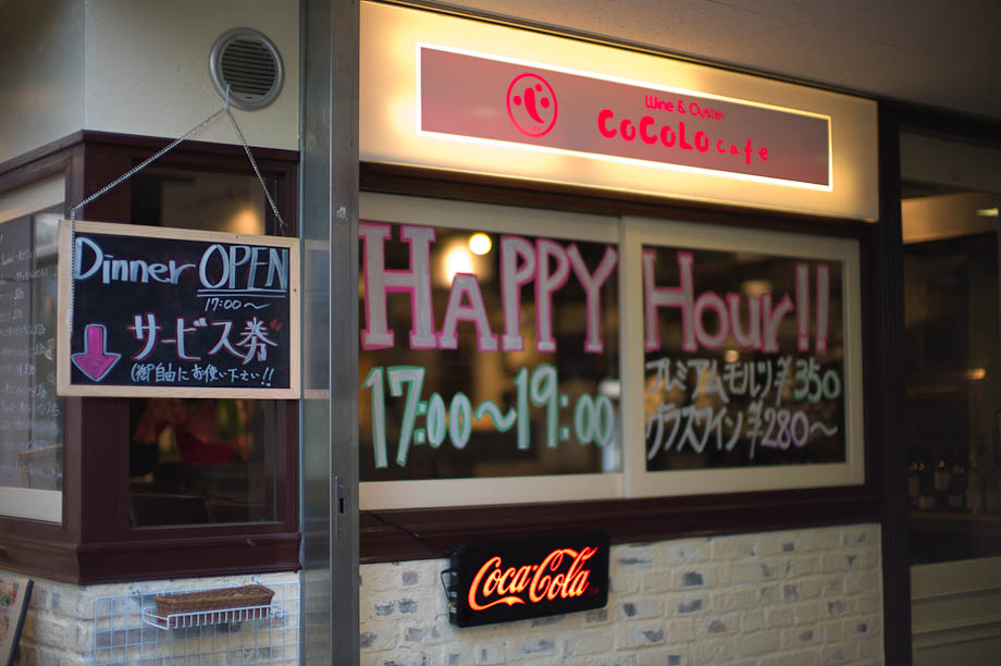 Happy Hour in Jiyugaoka