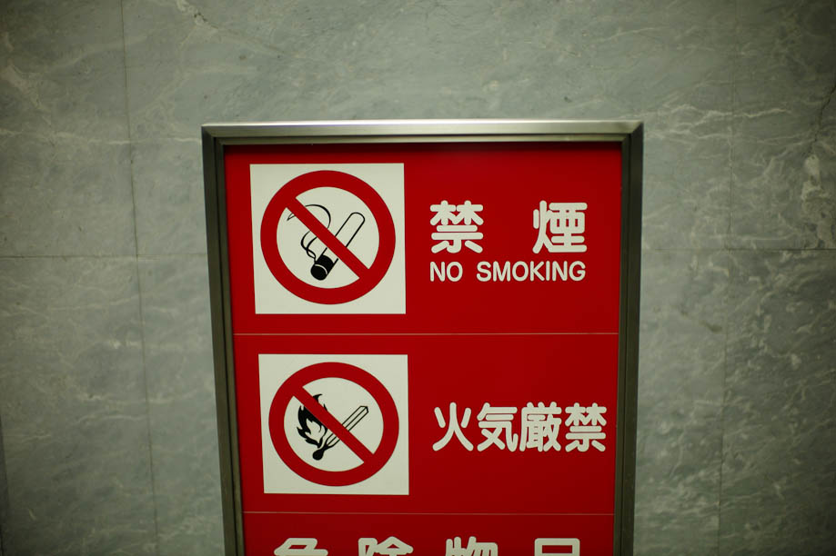 No Smoking in Shinjuku
