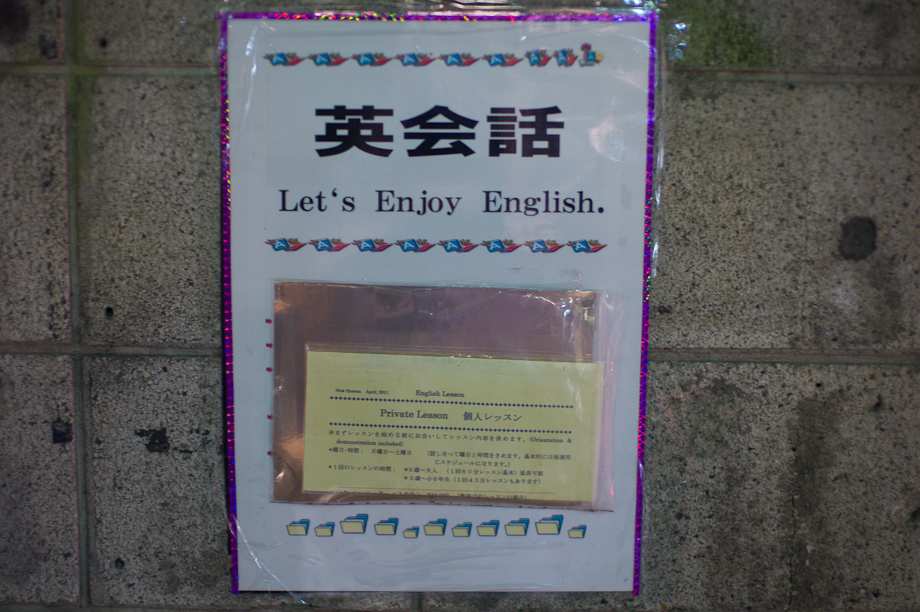 Let's enjoy English