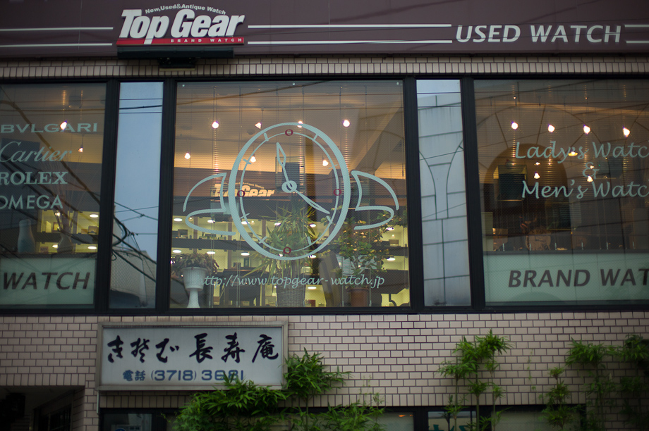 Top Gear in Jiyugaoka