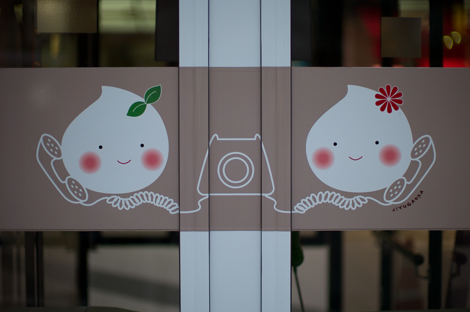 Jiyugaoka Mascots Whiprun and Whiprun-kun
