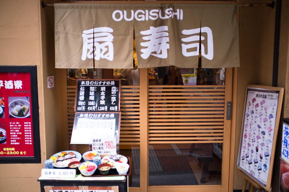 Ougi Sushi in Shinjuku