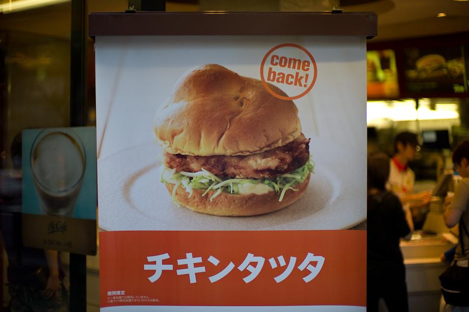 McDonald's Chicken Tatsu