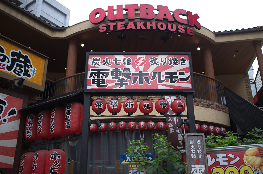 Outback Steakhouse in Tokyo