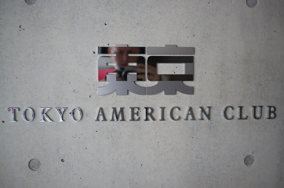 The Tokyo American Club