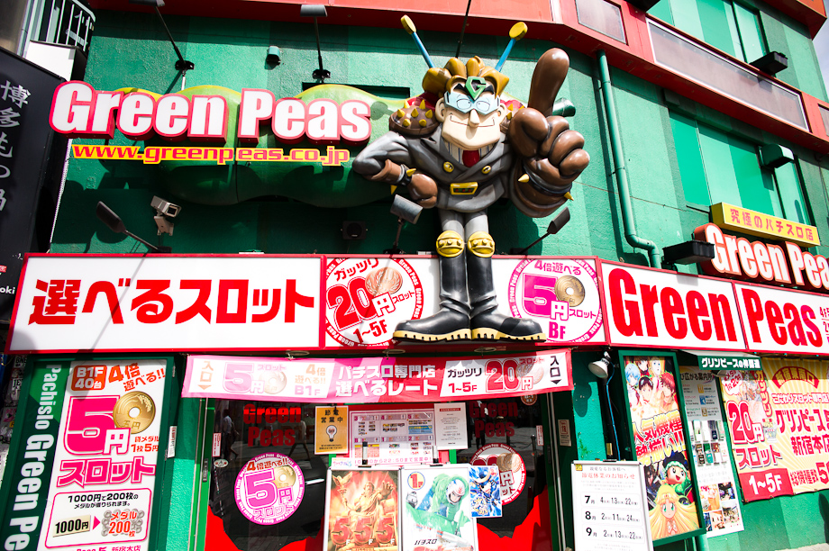 Green Peas, Shinjuku, Tokyo, Japan