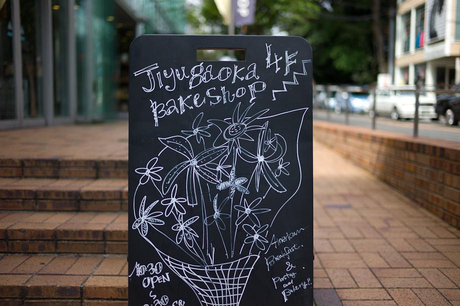 Jiyugaoka Bake Shop