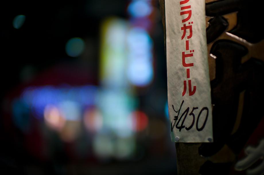 450 yen