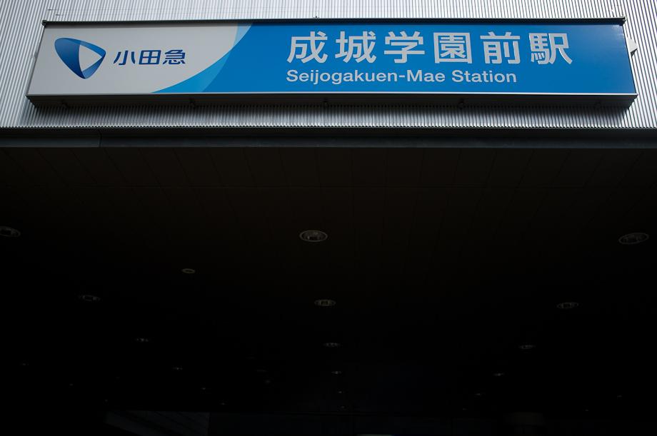 Seijogakuen Mae Station